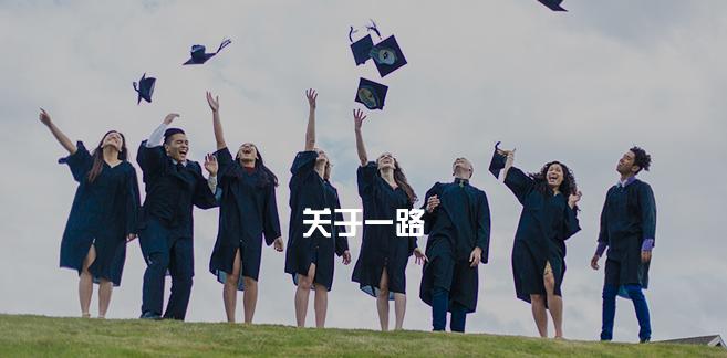 http://www.oneroadedu.com.cn/data/images/slide/20210306151726_423.jpg